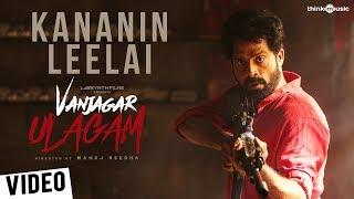 Vanjagar Ulagam | Kannanin Leelai Song | Guru Somasundaram | Sam C.S | Manoj Beedha