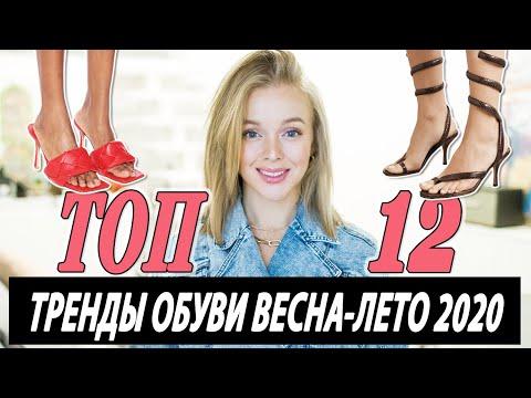 ТОП 12 | ТРЕНДЫ ОБУВИ СЕЗОНА ВЕСНА ЛЕТО 2020 | САМАЯ МОДНАЯ ОБУВЬ СЕЗОНА | DARYA KAMALOVA