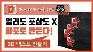 파워포인트 (Power point) 365 강의 #055 일러도 포샵도 X, PPT로 3D 예능 자막 만들기