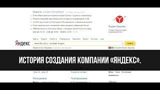 История сайта Яндекс. Документальный фильм о создании компании Яндекс.