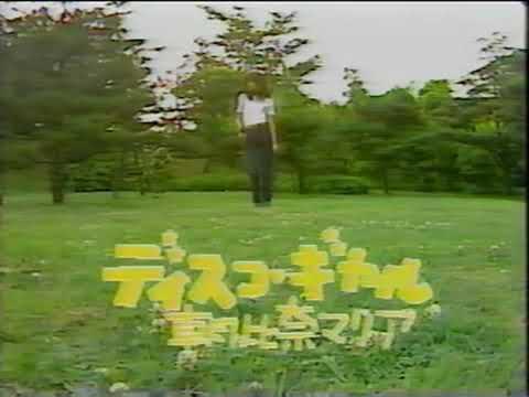 Maria Asahina (朝比奈マリア) - Disco Gal (1979)
