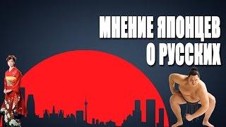 МНЕНИЕ ЯПОНЦЕВ О РУССКИХ