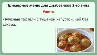 Диета 9 стол при сахарном диабете (питание, меню, рецепты) | 9 диета