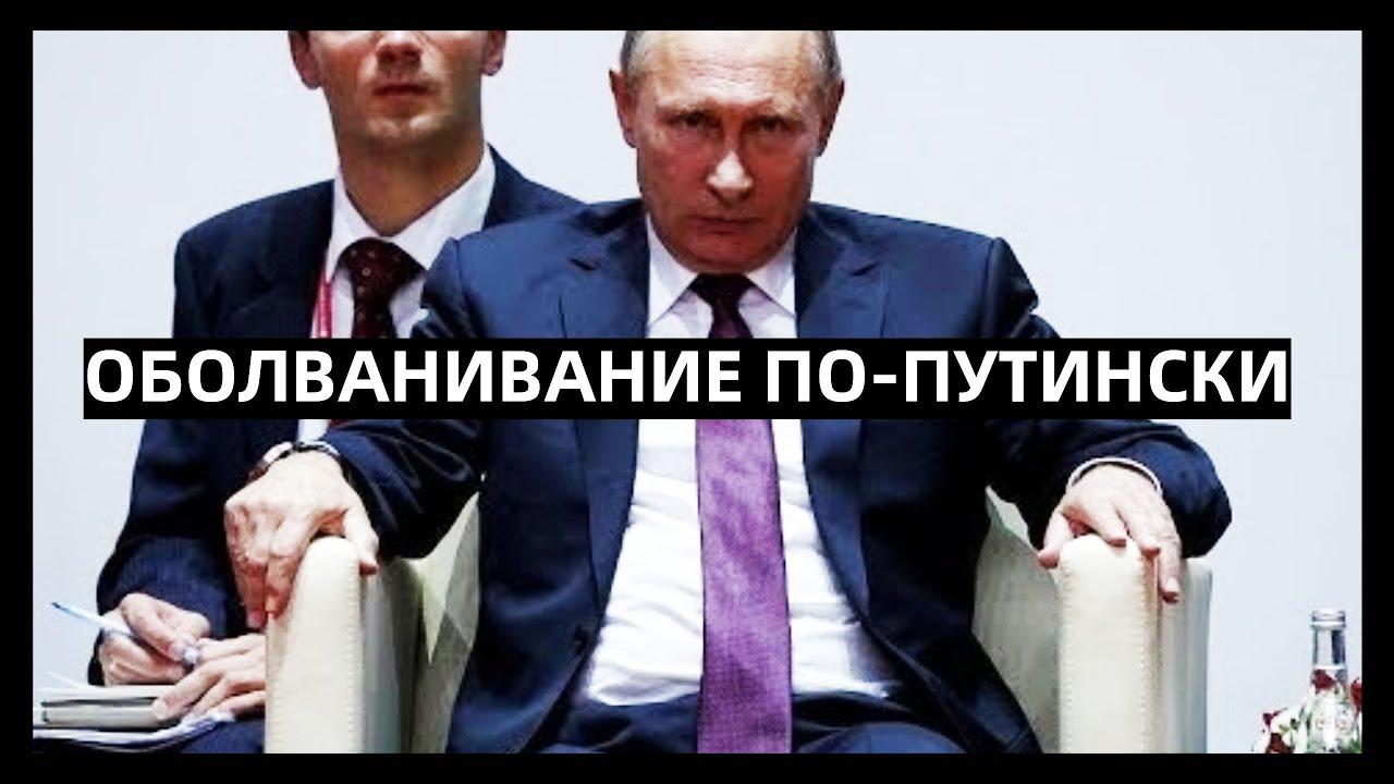 Пыль в глаза: Путин предчувствует крах ...