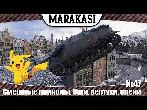 World of Tanks смешные моменты -