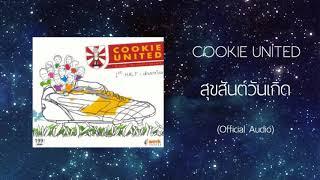 สุขสันต์วันเกิด - Cookie United ft. กวิน ชิณวงษ์ [OFFICIAL AUDIO]