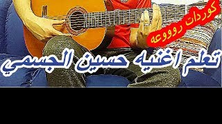 تعليم اغنيه احبك حسين الجسمي جيتار جاكو