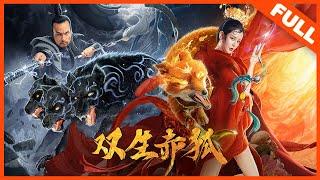 【奇幻古装】《双生赤狐 League of gods-DAJI》——美艳妲己变身撩人刺客|Full Movie|邱意浓/代超