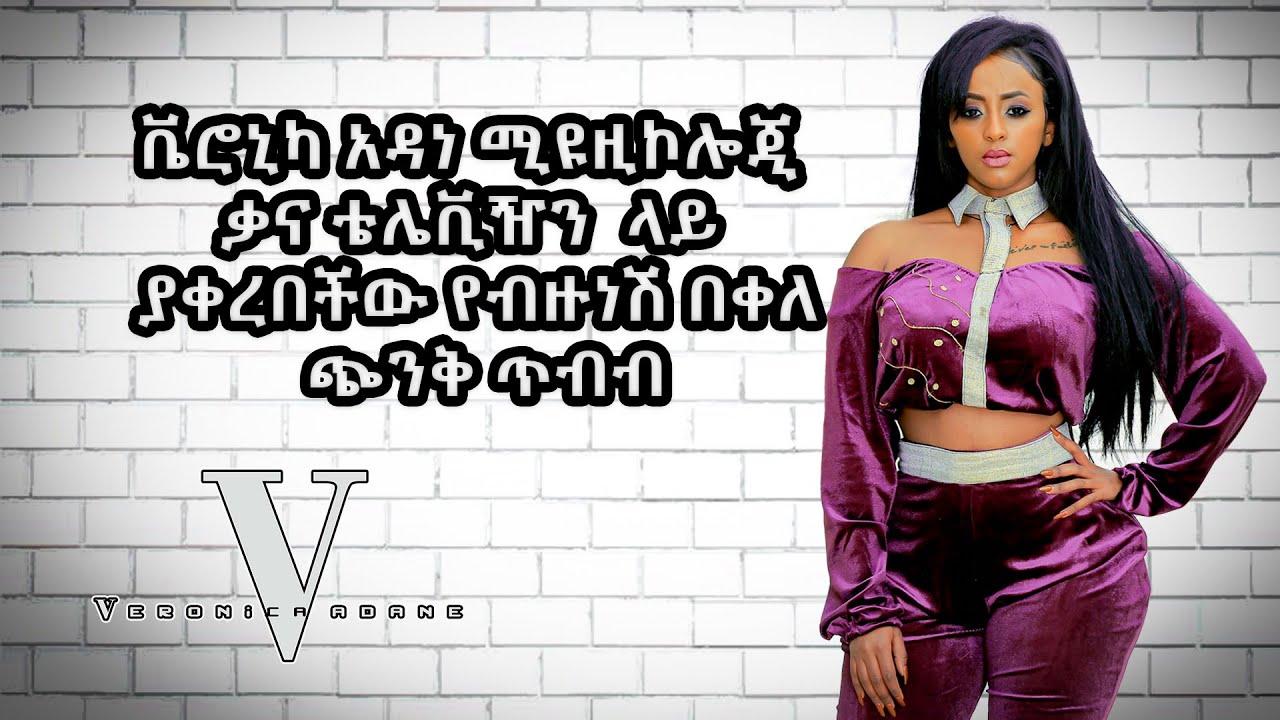 Download Veronica adane Musicology Live performance 2020 ~ Bizunesh Bekele - ጭንቅ ጥብብ ~ ከማሀሪ ብራዘርስ ባንድ ጋር