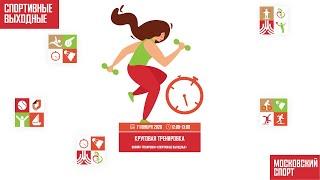КРУГОВАЯ ТРЕНИРОВКА 7 ноября 2020 Онлайн тренировки Спортивные выходные