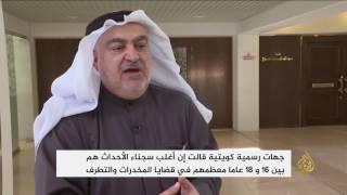 تشريع جديد بالكويت يخفض سن الرشد إلى 16 عاما