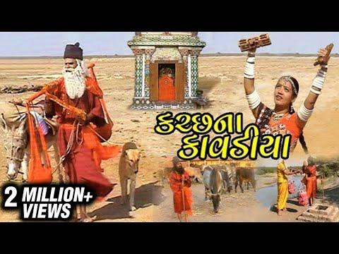 Sant Dada Mekran Ni Mahima - Kutch Na Kavadiya - Devotional Songs based on the life of Sant Mekran