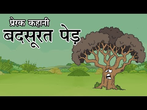बदसूरत पेड़    ugly Tree    Kids Hindi Story    Panchtantra Ki Kahaniyan