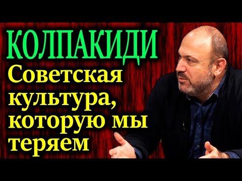 КОЛПАКИДИ. Советская культура которую без Сталина мы теряем