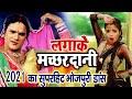 Khesari lal का रिकॉर्डतोड़ हिट गाना - लगाके मच्छरदानी Lagake Machhardani Khesari Bhojpuri dance