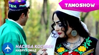 Насиба Косими - Навруз омад | Nasiba Qosimi - Navruz Omad (2015)