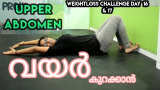 Upper Abdomen  Workout | weightloss Challenge  Day 16& 17