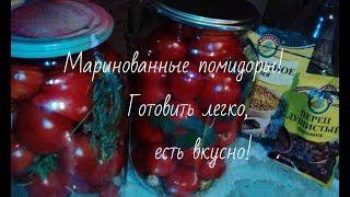 Маринованные помидоры! Универсальный рецепт, быстро, легко, вкусно!