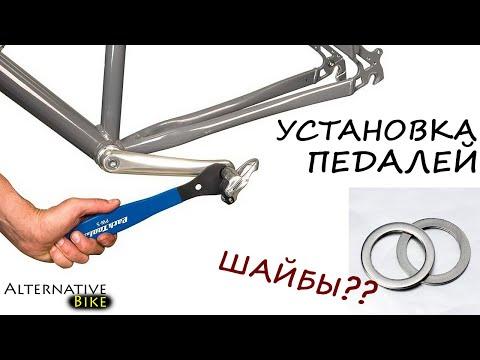 Установка педалей на велосипед