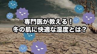 【お天気雑学】冬の肌に快適な湿度とは?