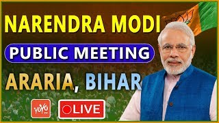 MODI LIVE | PM Modi addresses Public Meeting at Araria, Bihar | YOYO TV LIVE