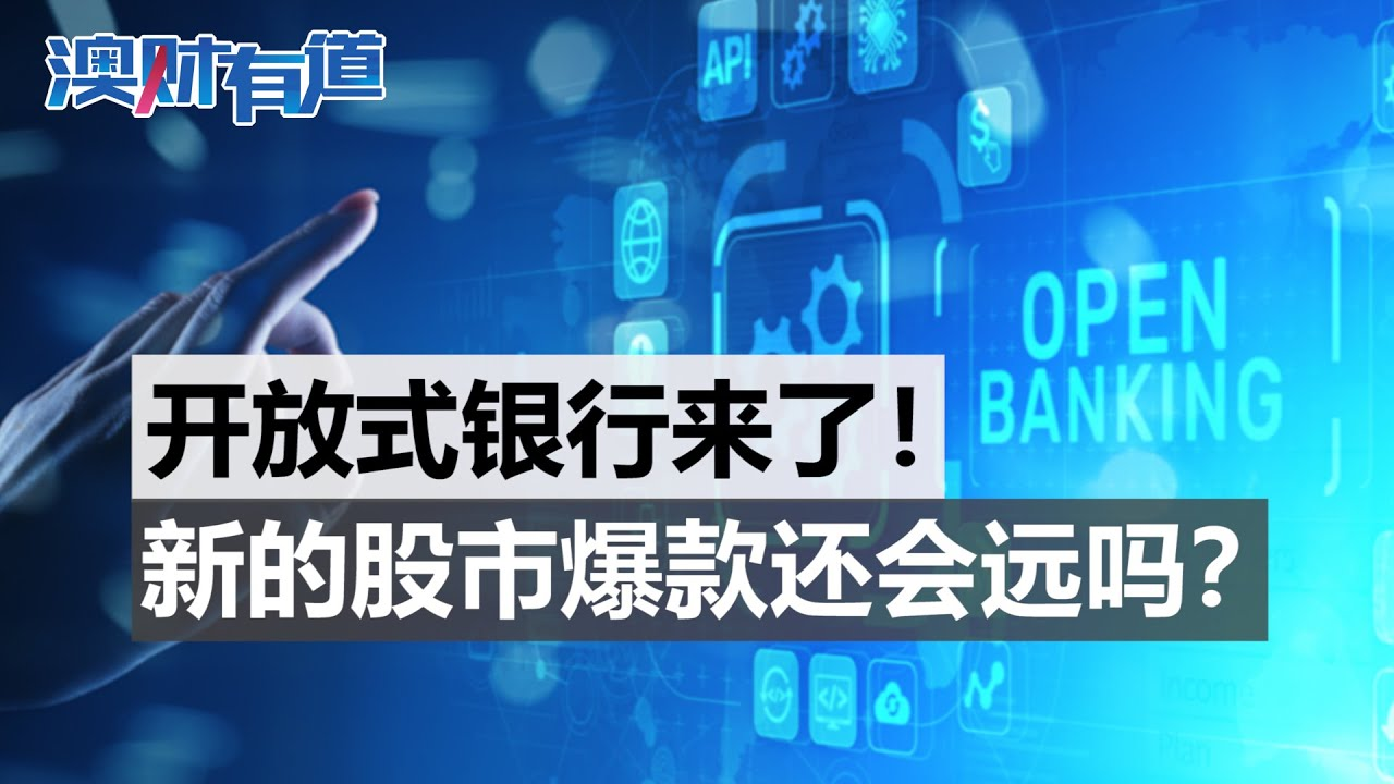 开放式银行来了!新的股市爆款还会远吗?