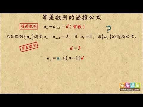 公式 数列 等 差 [图文]等差数列的概念与通项公式