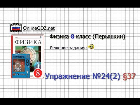 Упражнение №24(2) § 37. Сила тока. Единицы силы тока - Физика 8 класс (Перышкин)