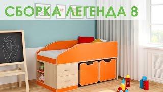 видео Детская кровать Легенда