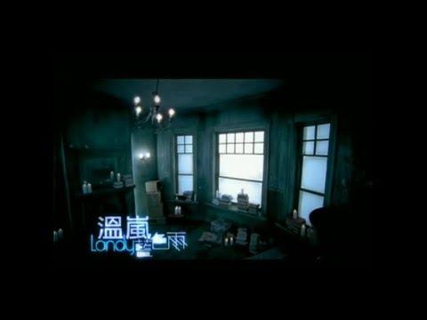 溫嵐(Landy Wen)- 藍色雨 Official Music Video