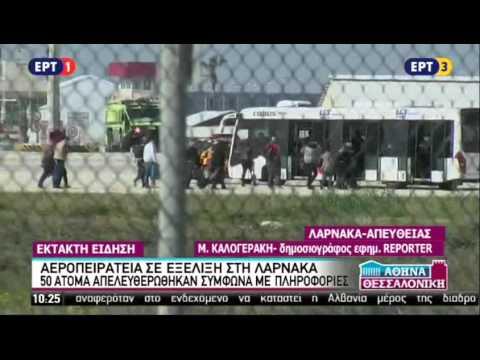 Απελευθέρωση ομήρων από τον αεροπειρατή στην Λάρνακα