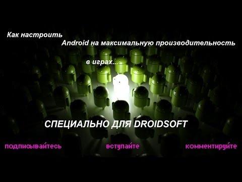 Ускоряем Android для игр