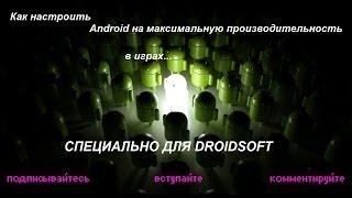 Ускоряем Android для игр(Как настроить Android на максимальную производительность в играх Спонсор: http://vk.com/androids_oa Ссылки на чудо: App..., 2014-01-22T08:31:39.000Z)
