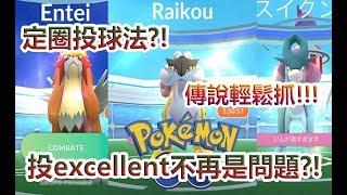 【Pokémon GO】定圈投球法?!(投excellent不再是問題?!)