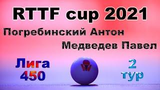 Погребинский Антон ⚡ Медведев Павел 🏓 RTTF cup 2021 - Лига 450 🎤 Зоненко Валерий