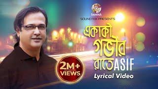 Asif - Ekaki Govir Raate | একাকী গভীর রাতে | Lyrics Video | Asif Hit Song | Soundtek