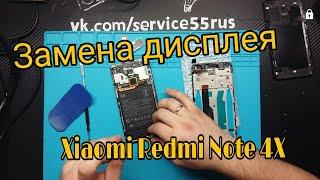 Xiaomi Redmi Note 4X замена дисплея