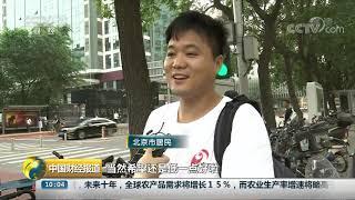 [中国财经报道]滴滴宣布北京调价:分时段计价 高峰期价格上涨| CCTV财经