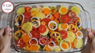 Карп с овощами в духовке! Попробуйте, не пожалеете!