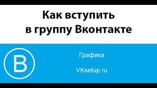 Как добавить кнопку действия в группе Вконтакте. Что поменялось в оформлении группы в ВК?