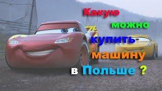 Какую можно купить машину за полторы зарплаты в Польше?