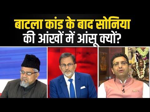 AIMIM MLA ने याद दिलाया Sadhvi Pragya का श्राप तो BJP नेता ने Batla पर Asaduddin Owaisi को घेरा