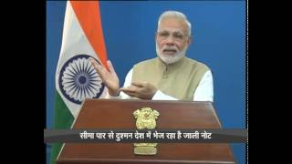 PM Modi's address to the Nation thumbnail