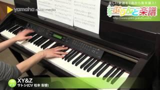 XY&Z / サトシ(CV松本 梨香) : ピアノ(ソロ) / 中級