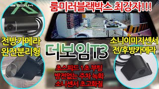 더보임T3 룸미러 모니터 주차후방카메라 블랙박스 일체형…