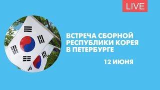 Прибытие сборной Республики Корея. Онлайн-трансляция