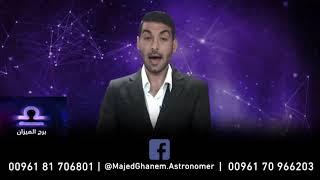 الحلقة 15: الأبراج مع عالم الفلك مجد غانم - 23 نيسان ٢٠١٨