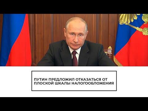 Путин предложил отказаться от плоской шкалы налогообложения