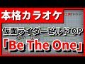TV Size歌詞付カラオケ Be The One 仮面ライダービルドOP PANDORA 小室哲哉 浅倉大介 野田工房cover mp3