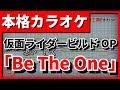 【歌詞付カラオケ】Be The One【仮面ライダービルドOP】(PANDORA(小室哲哉×浅倉大介))